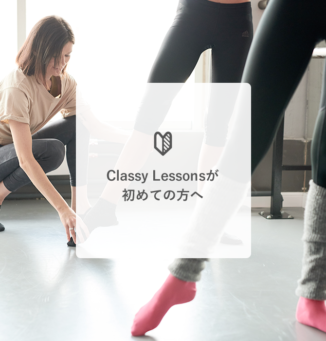 Class Lessonsが初めての方へ