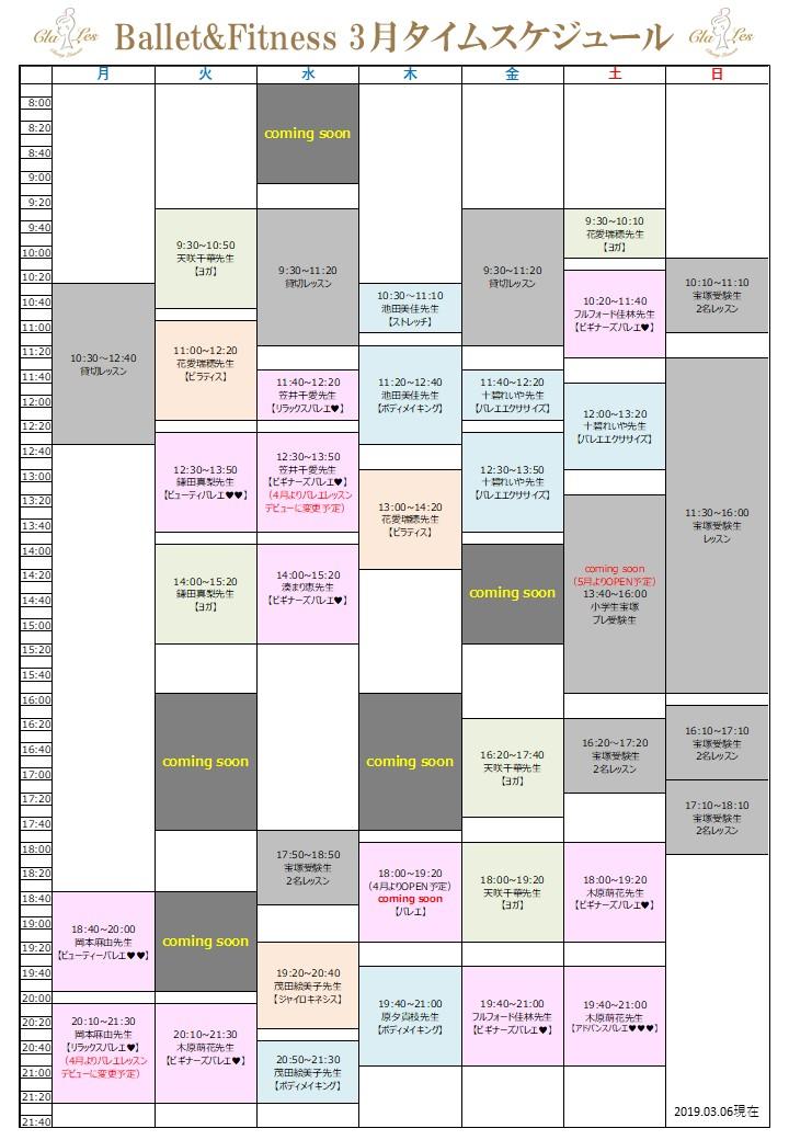 3月Ballet&Fitnessタイムスケジュール