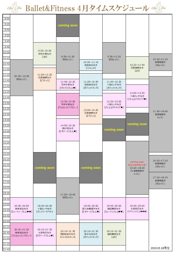 4月Ballet&Fitnessタイムスケジュール