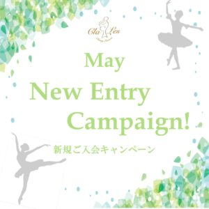 2021年5月キャンペーン