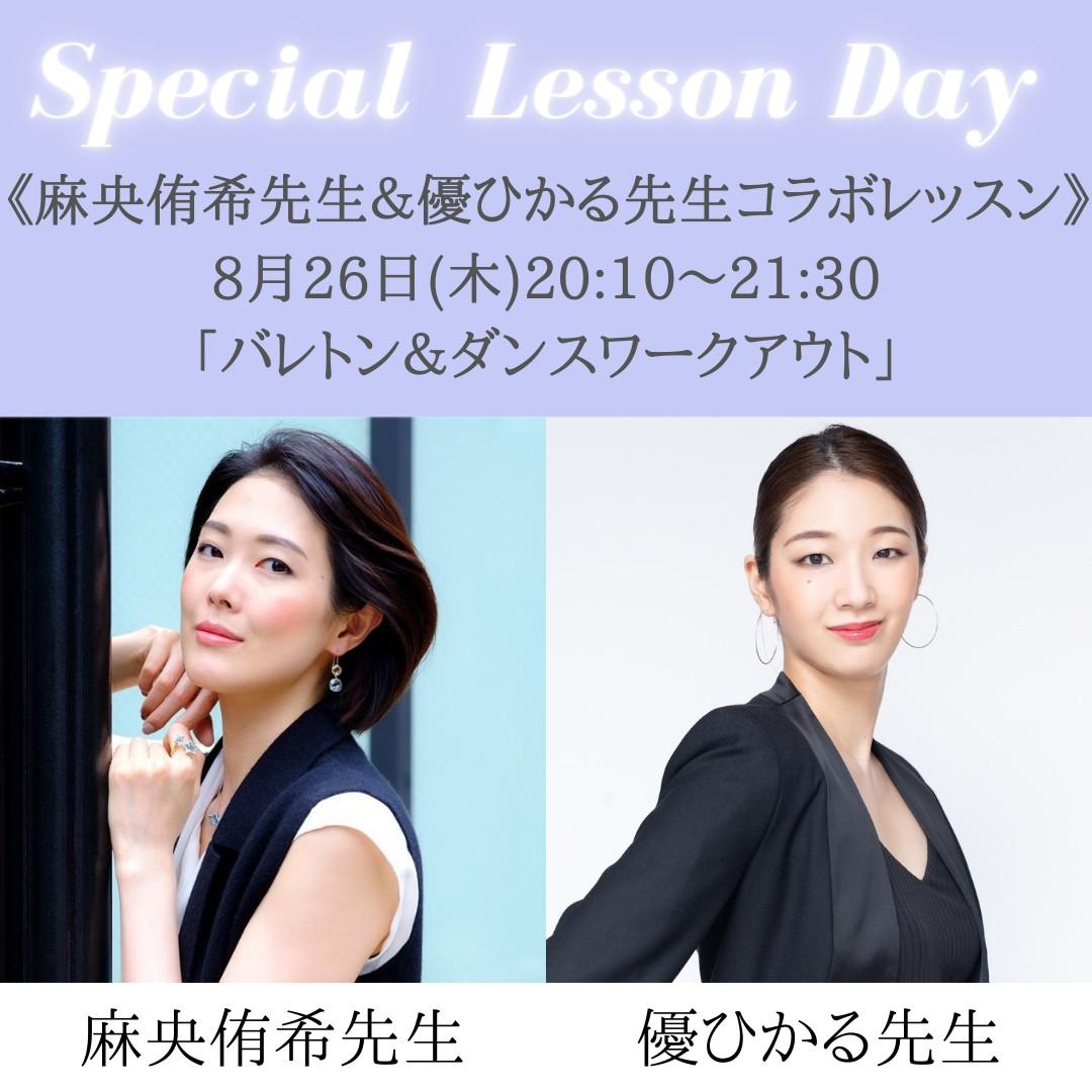 Classy Lessons 8月麻央侑希先生・優ひかる先生バレトン&ダンスワークアウトレッスン